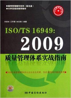 ISO\TS16949:2009质量管理体系实战指南(附光盘)