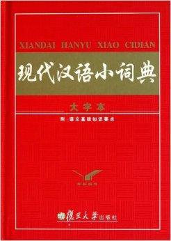 现代汉语小词典(大字本)》 现代汉语小词典:大字本