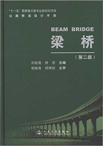 公路桥涵设计手册:梁桥(第2版)