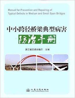 中小跨径桥梁典型病害防治手册