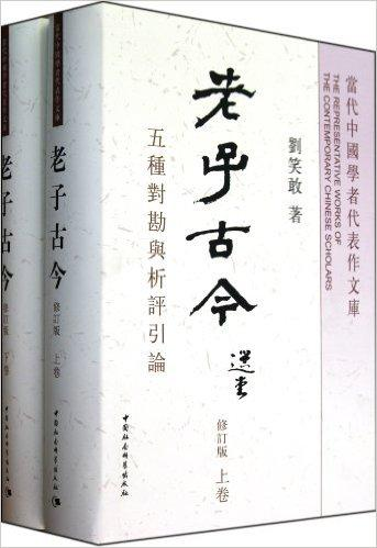 老子古今:五种对勘与析评引论(修订版)(上下)