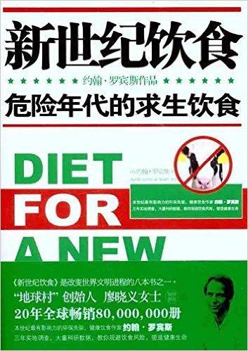 新世纪饮食