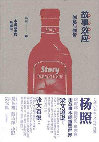 故事效应:创意与创价