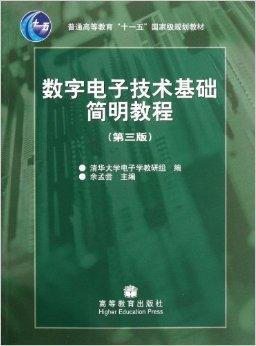数字电子技术基础简明教程(第3版)(附光盘1张)