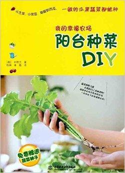 我的幸福农场:阳台种菜DIY(附赠蔬菜种子1袋)