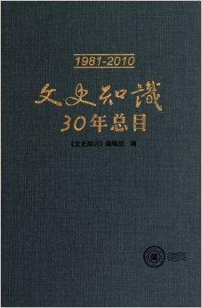 文史知识30年总目(1981-2010)》 文史知识