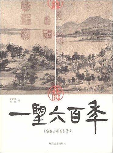 一望六百年:富春山居图传奇(附6米长卷)