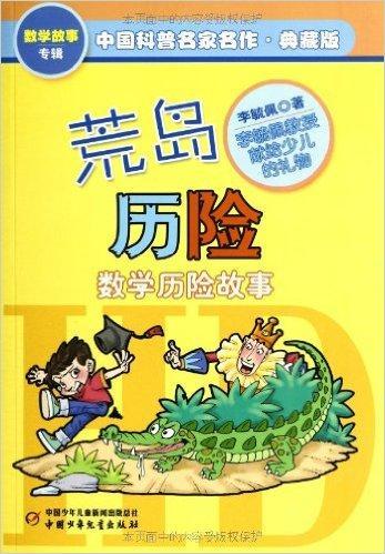 中国科普名家名作?数学故事专辑:荒岛历险(数学历险故事)(典藏版)