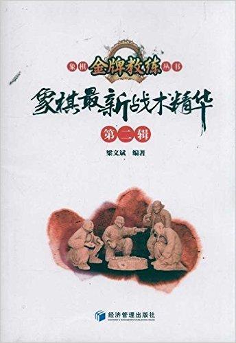 象棋最新战术精华(第2辑)
