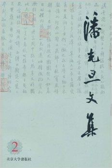 潘光旦文集(第2卷)