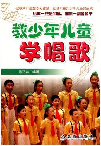 教少年儿童学唱歌