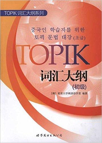 TOPIK词汇大纲(初级)