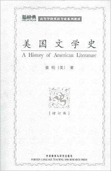新经典高等学校英语专业系列教材?美国文学史