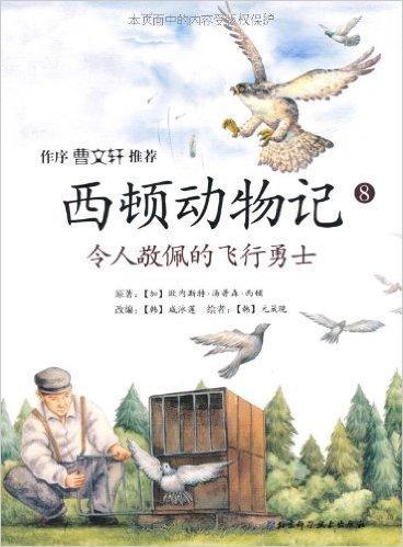 西顿动物记8:令人敬佩的飞行勇士