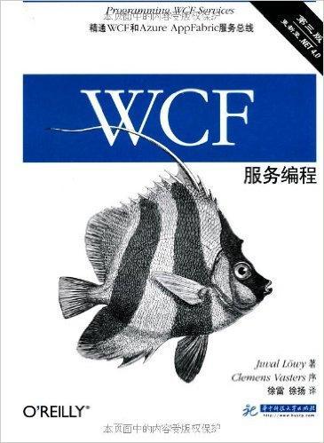 WCF服务编程:.NET开发者决战SOA的制胜利剑(第3版)