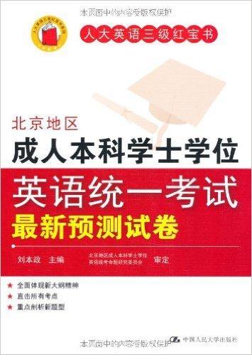 人大英语三级红宝书:北京地区成人本科学士学位英语统一考试最新预测试卷