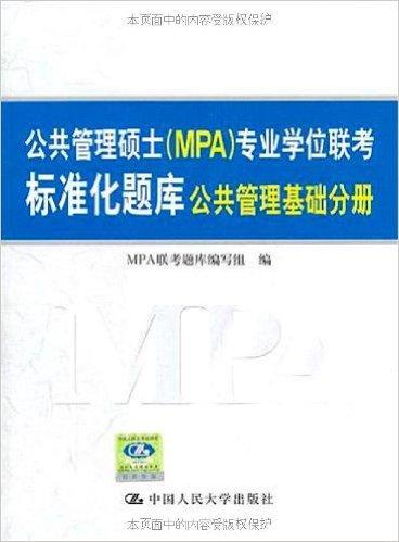 公共管理硕士(MPA)专业学位联考标准化题库?公共管理基础分册