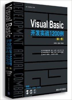 Visual Basic开发实战1200例(第2卷)(附DVD光盘1张)
