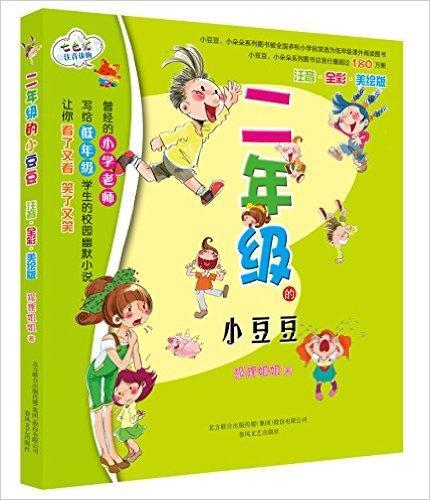 七色狐注音读物:二年级的小豆豆(注音?全彩?美绘版)
