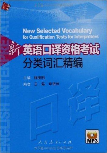 新英语口译资格考试分类词汇精编(附MP3光盘1张)