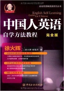 中国人英语自学方法教程(完全版)