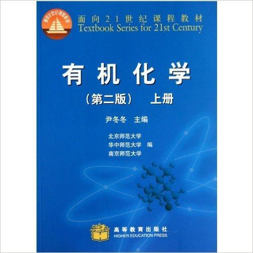 面向21世纪课程教材:有机化学(第2版)(上)