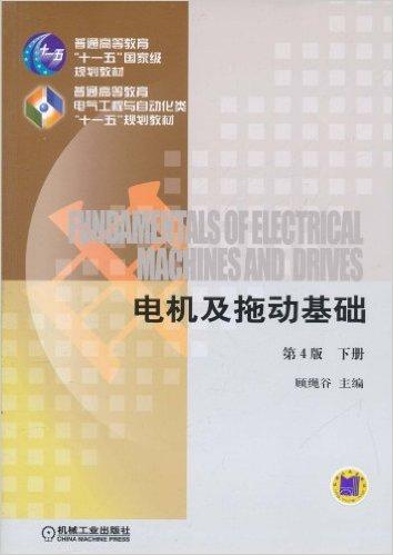电机及拖动基础(第4版)(下册)
