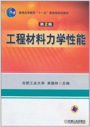 工程材料力学性能(第2版)