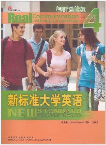 新标准大学英语:视听说教程4(附光盘1张)
