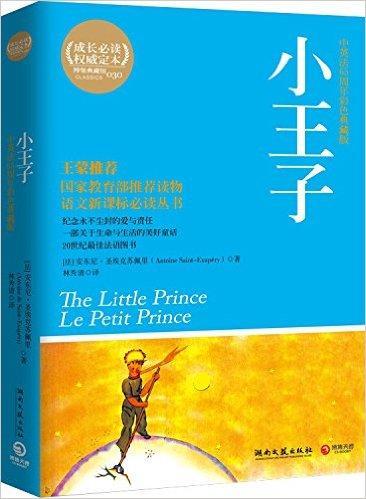 小王子(中英法65周年彩色典藏版)
