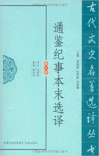 通鉴纪事本末选译(修订版)