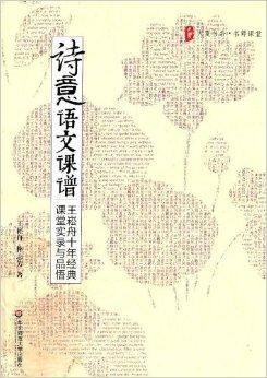 大夏书系·诗意语文课谱:王崧舟十年经典课堂实录与品悟
