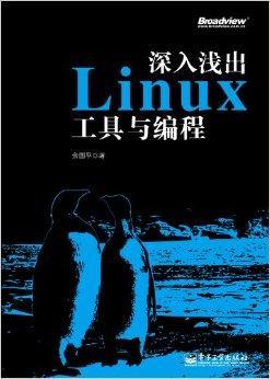 深入浅出Linux工具与编程