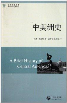 中美洲史/世界历史文库