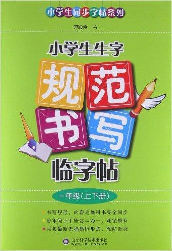 小学生生字规范书写临字帖:1年级(上下册)