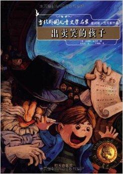 当代外国儿童文学名家詹姆斯?克吕斯作品:出卖笑的孩子