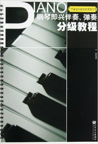 钢琴即兴伴奏、弹奏分级教程
