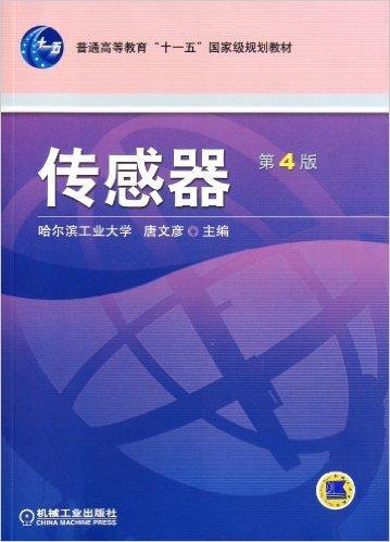 传感器(第4版普通高等教育十一五国家级规划教材)