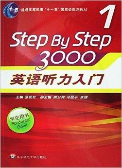 英语听力入门3000(学生用书)(附光盘1张)