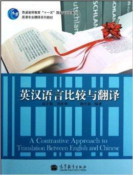 英汉语言比较与翻译