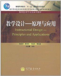 教学设计:原理与应用