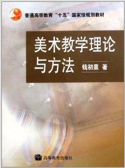 普通高等教育十五国家级规划教材:美术教学理论与方法(附光盘1张)