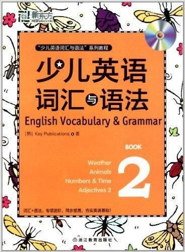 新东方?少儿英语词汇与语法2