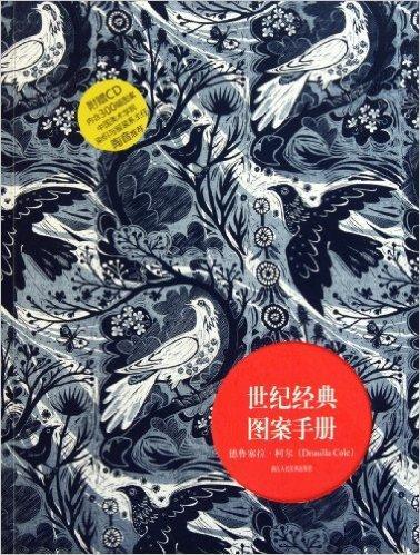 世纪经典图案手册(附光盘1张)