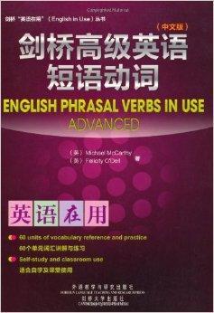 """剑桥""""英语在用""""丛书:剑桥高级英语短语动词(中文版)"""