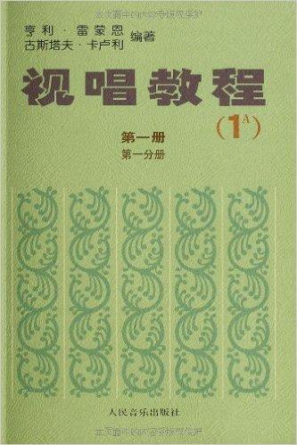 视唱教程(第1册)(第1分册1A)