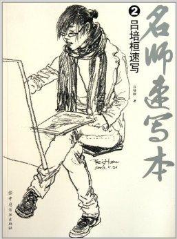 名师速写本2:吕培桓速写