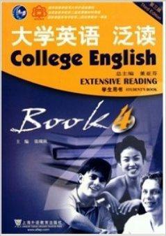 大学英语泛读教程4:学生用书(第3版)