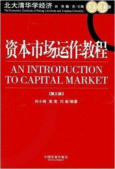 资本市场运作教程(第3版)