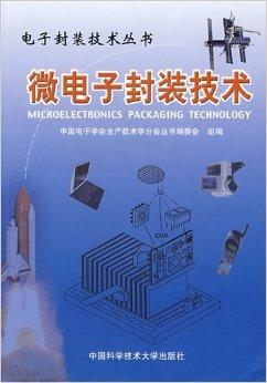 微电子封装技术(修订版)